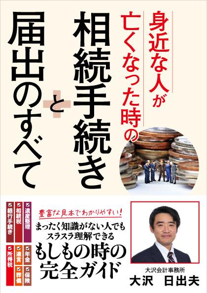 26.表紙デザイン_帯付(大沢日出夫先生) (002)
