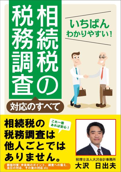 表紙デザイン_帯付(大沢日出夫先生) (002)